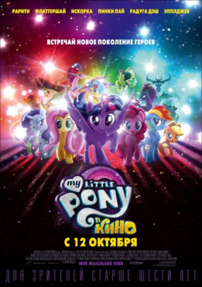 My Little Pony в кино                    2D